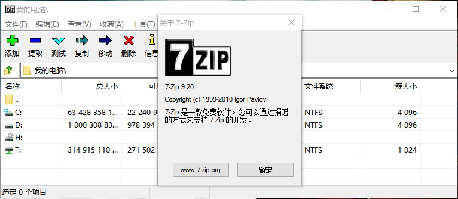 7-zip - 开源高效压缩工具