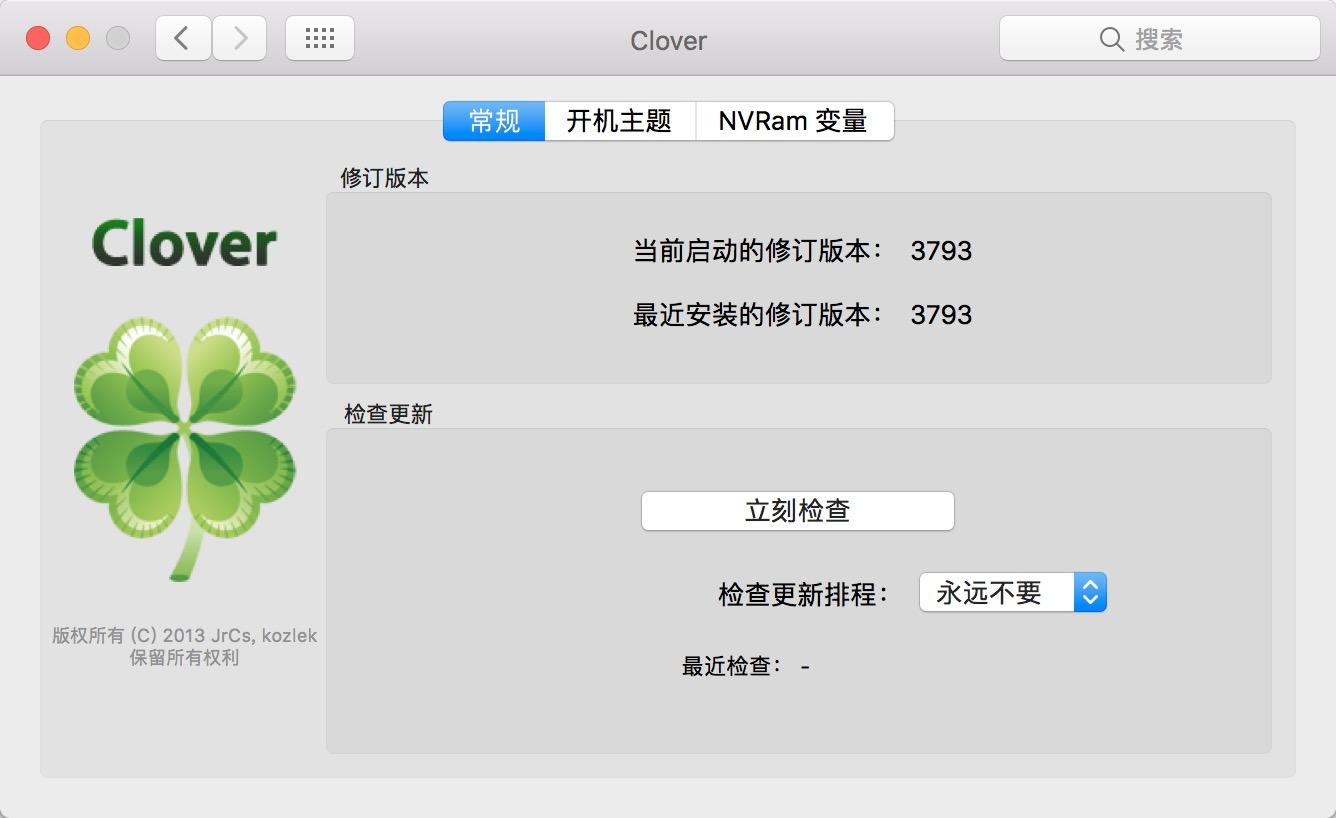 Clover EFI BootLoader - 黑苹果引导工具