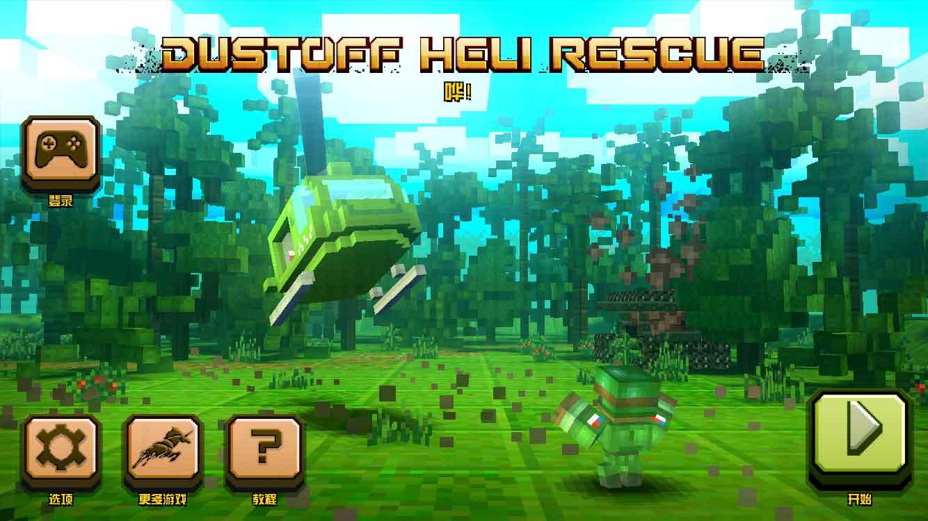 越南救援行动 (Dustoff Heli Rescue) - 体验真实的像素画面游戏