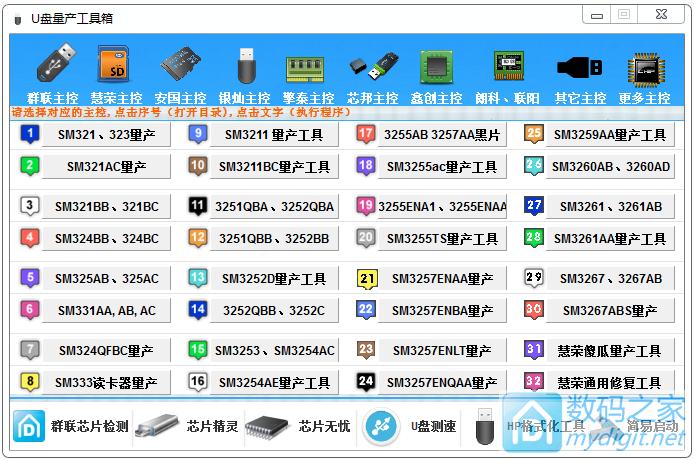 U盘量产工具箱 量产工具集合下载