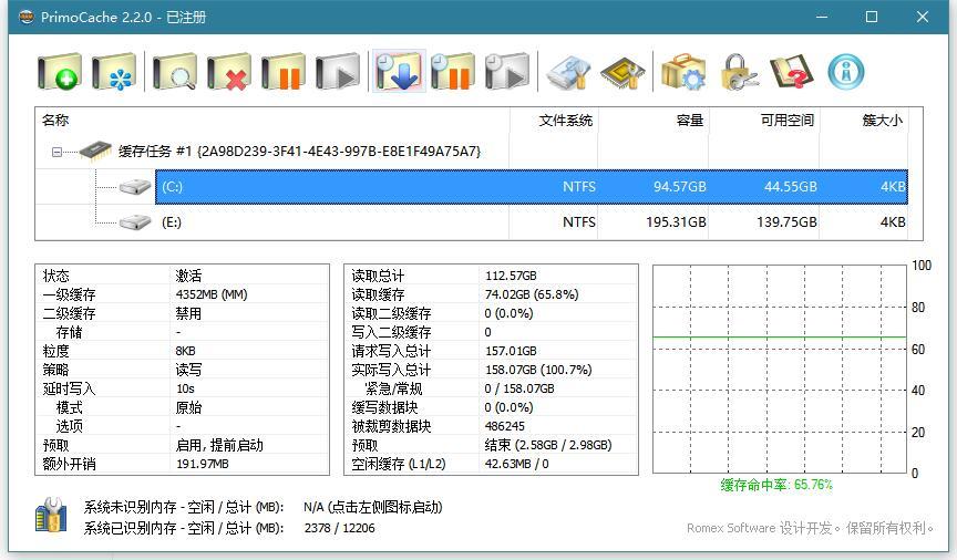 PrimoCache 2.2.0 破解版 - 使用内存为缓慢的机械硬盘提速