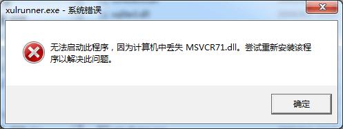无法启动此程序,因为计算机中丢失 MSVCR71.dll。