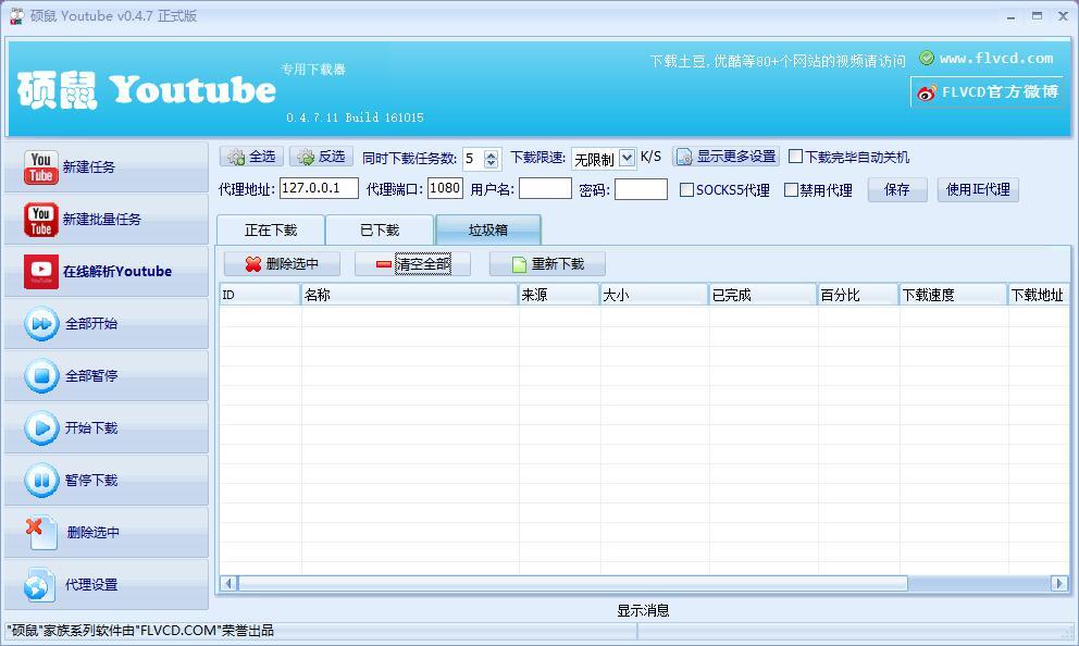 硕鼠YouTube - YouTube视频下载器
