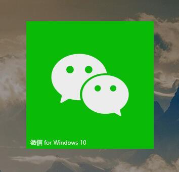 微信 for Windows 10 - 用户体验更好的 PC 版微信客户端