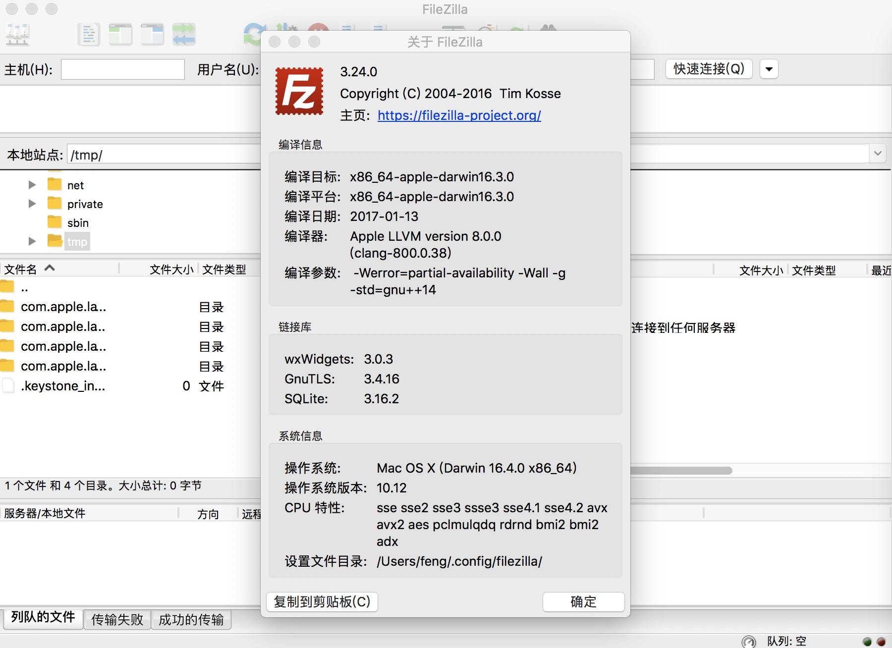 FileZilla - 开源免费的全平台 FTP/SFTP 客户端