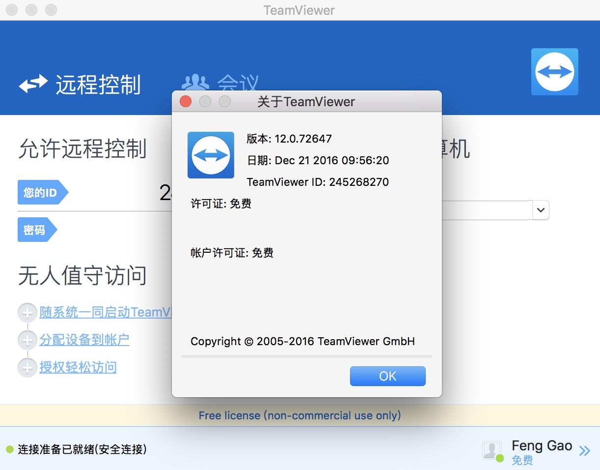 TeamViewer - 简单可靠的远程桌面工具