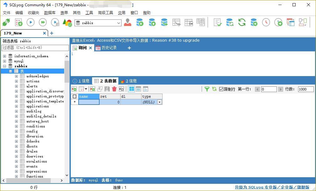 SQLyog Community - 免费的 MySQL GUI 管理工具