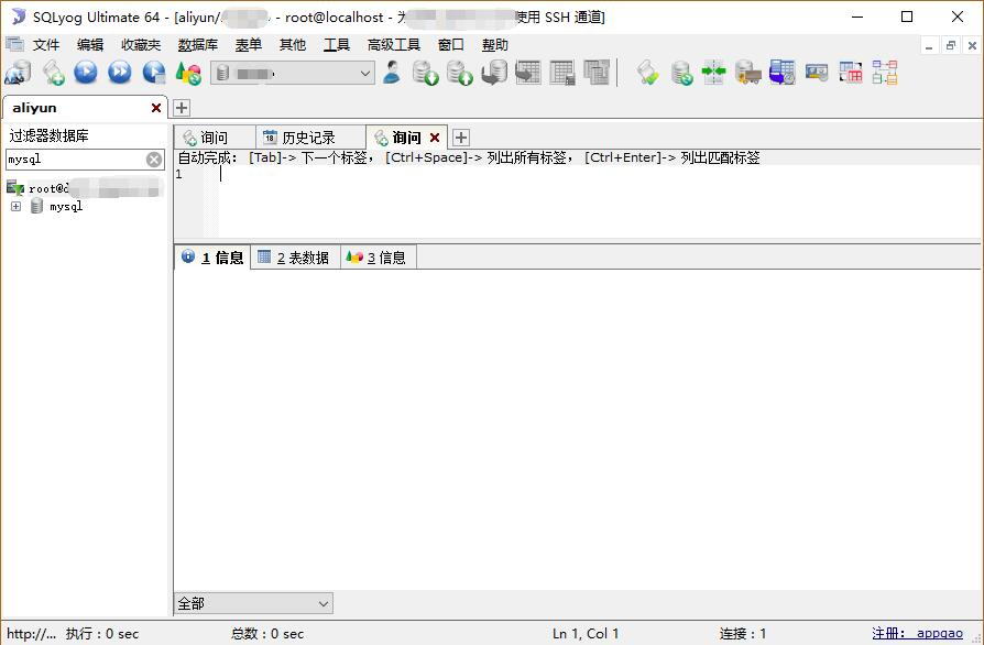 SQLyog - 优秀的商业化 MySQL GUI 管理工具 v12.09