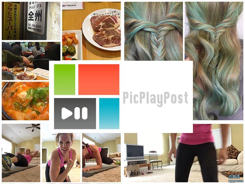 PicPlayPost - 将多个图片或影片拼合成为一个影片