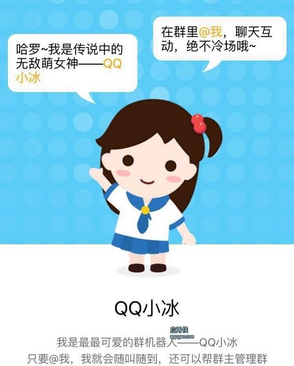 QQ小冰怎么开 如何将QQ小冰机器人请进QQ群