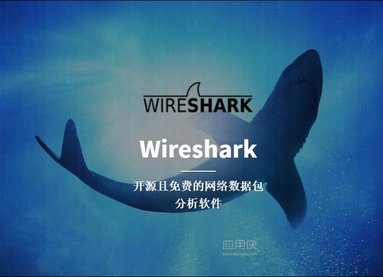 Wireshark - 开源免费的网络抓包工具
