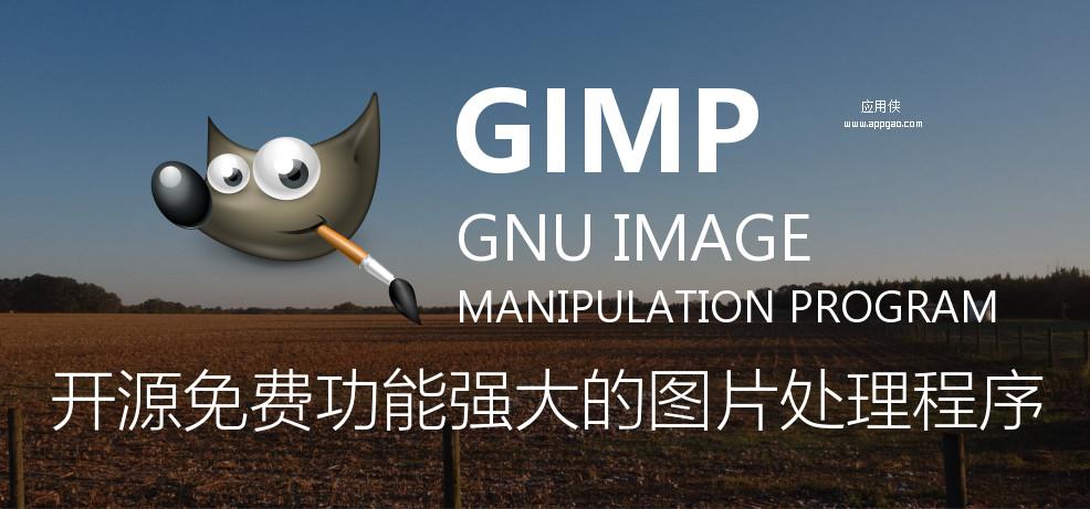 gimp - 开源免费功能强大的图片处理程序