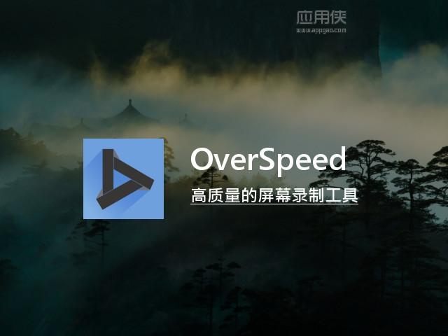 OverSpeed - 高视频质量的轻量化屏幕录制软件
