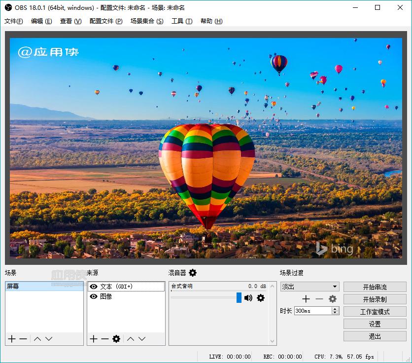 OBS Studio - 开源免费跨平台的专业视频录制采集直播工具