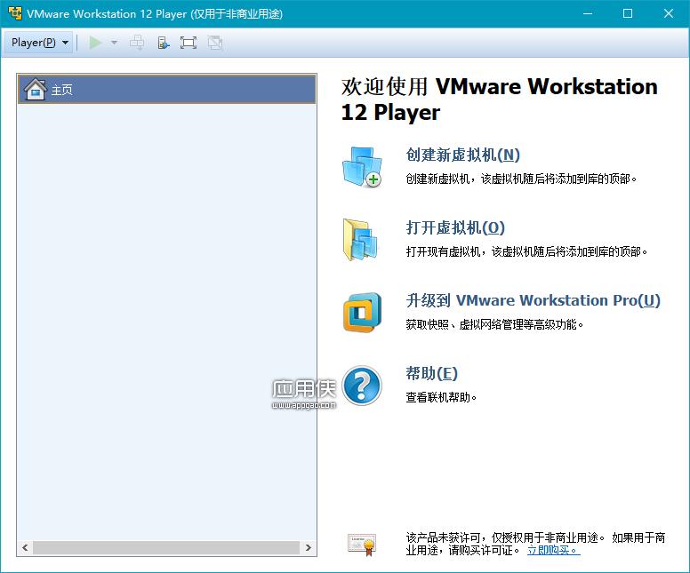 vMware Workstation Player - 官方出品免费虚拟机平台