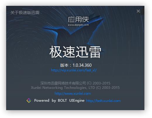 ThunderSpeed_7.10.34.360.7z - 迅雷极速版 无广告无浏览器的版本