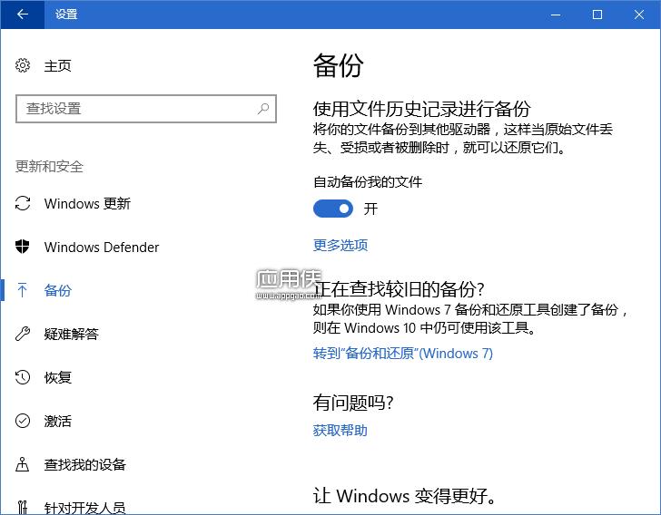 文件历史记录(Windows) - 为你的数据买一份保险