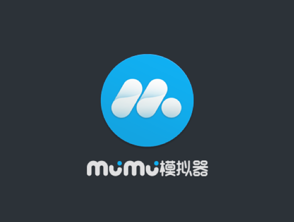 Mumu - 网易出品同时支持 Windows macOS 的安卓模拟器