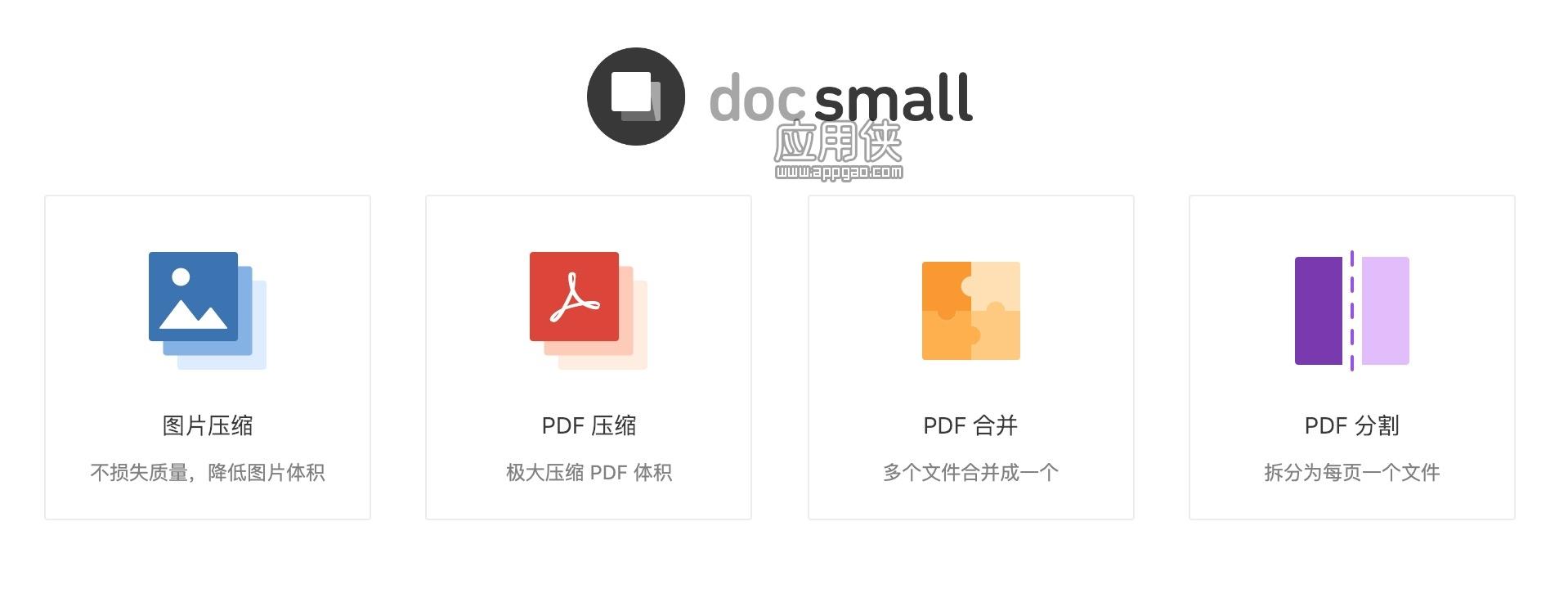 docsmall - 图片压缩 & PDF 分隔合并工具