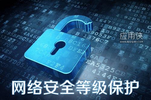 GBT22239-2008《信息系统安全等级保护基本要求》