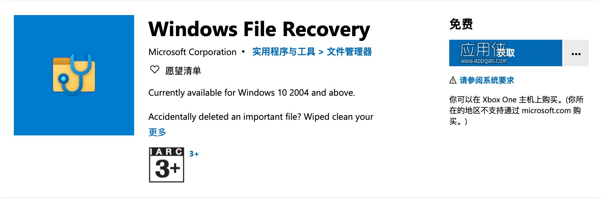 微软发布文件恢复工具Windows File Recovery