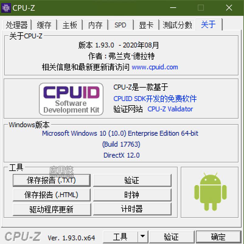 cpu-z 处理器主板内存显卡硬件检测工具 绿色版