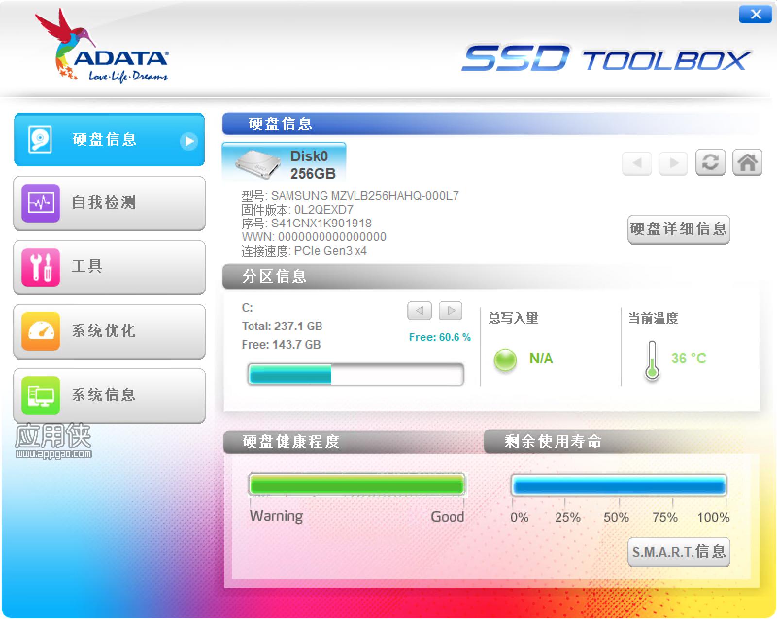 ADATA SSD ToolBox - 威刚 SSD 工具箱