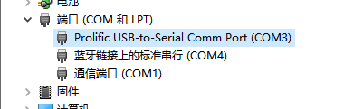 PL2303 - USB 转 TTL 老款驱动程序