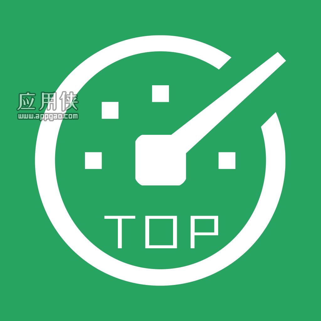 iOS TOP - 实时查看CPU内存存储电池信息