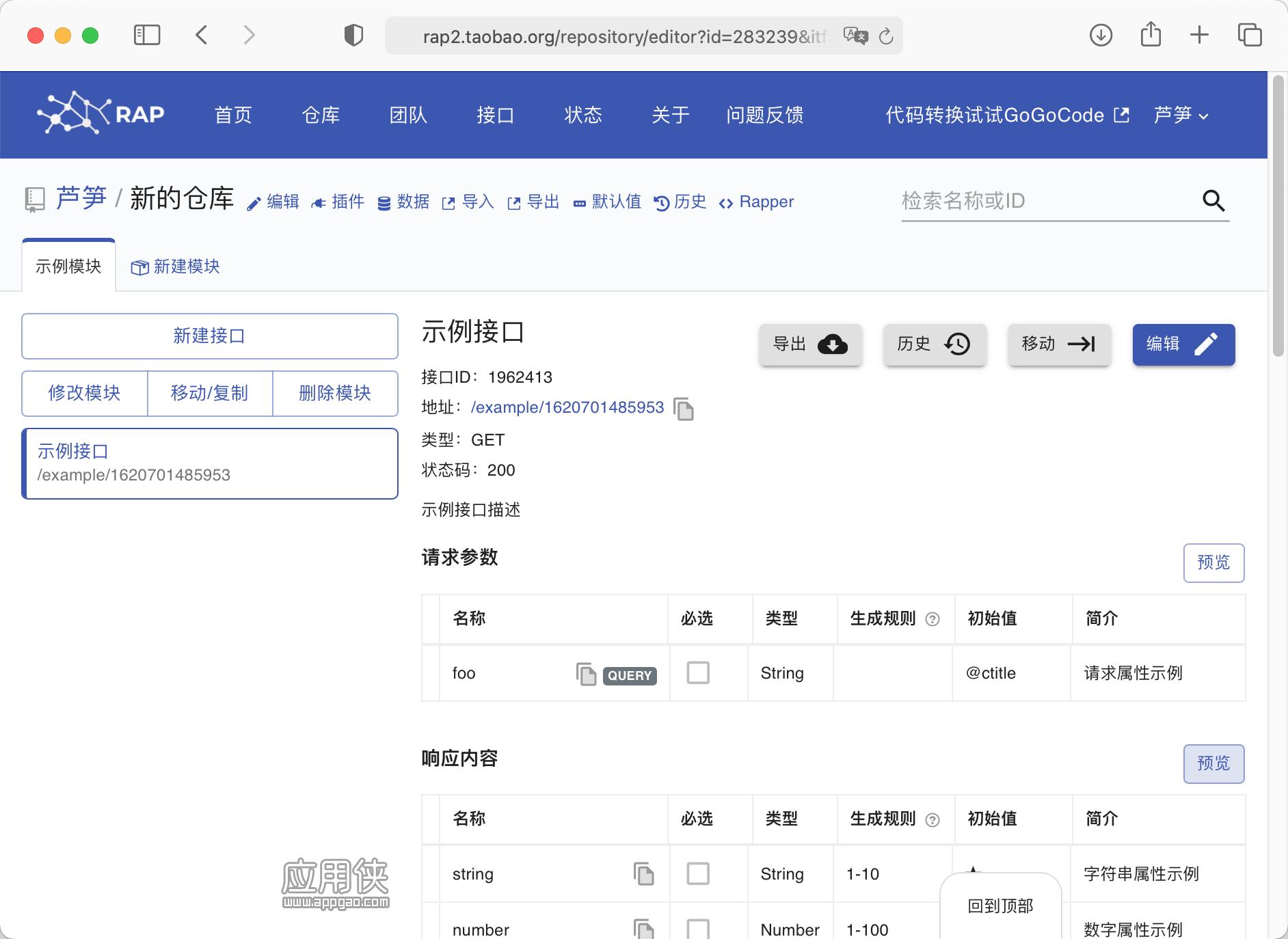 RAP2 - 阿里妈妈出品的 API 管理系统