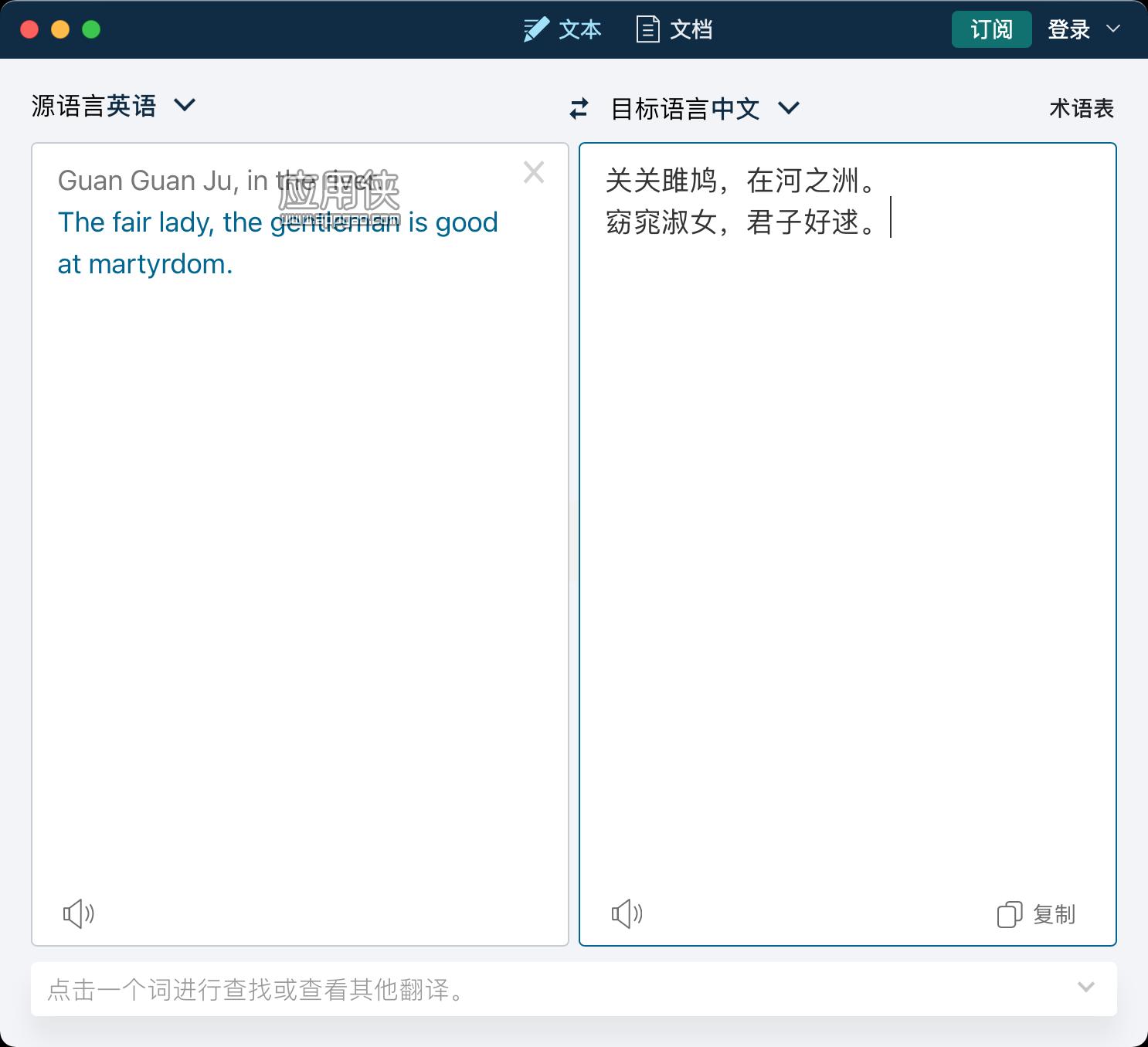 DeepL - 应用机器学习的优质翻译工具